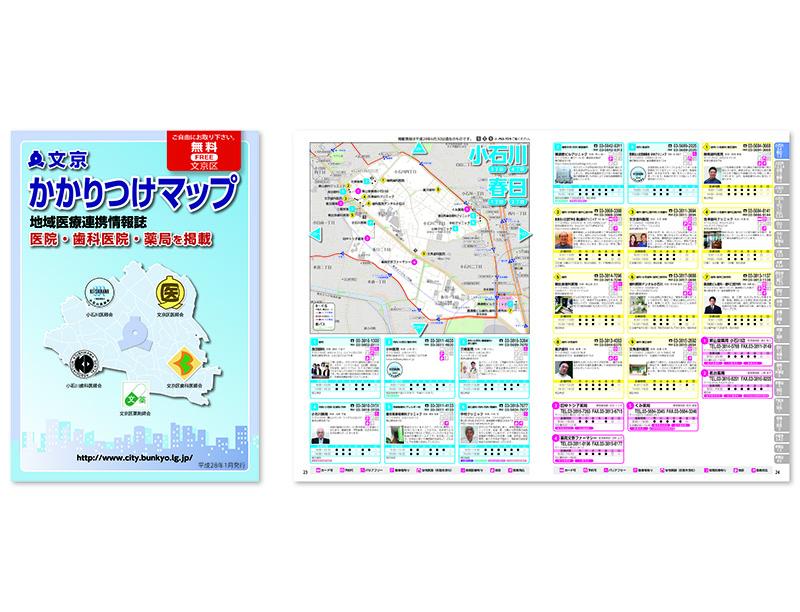 文京区かかりつけマップ