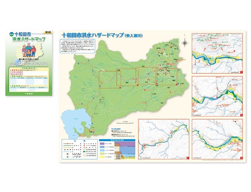 十和田市洪水ハザードマップ