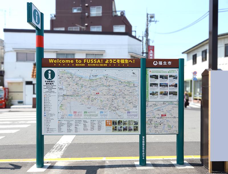 福生市牛浜駅西口観光案内看板