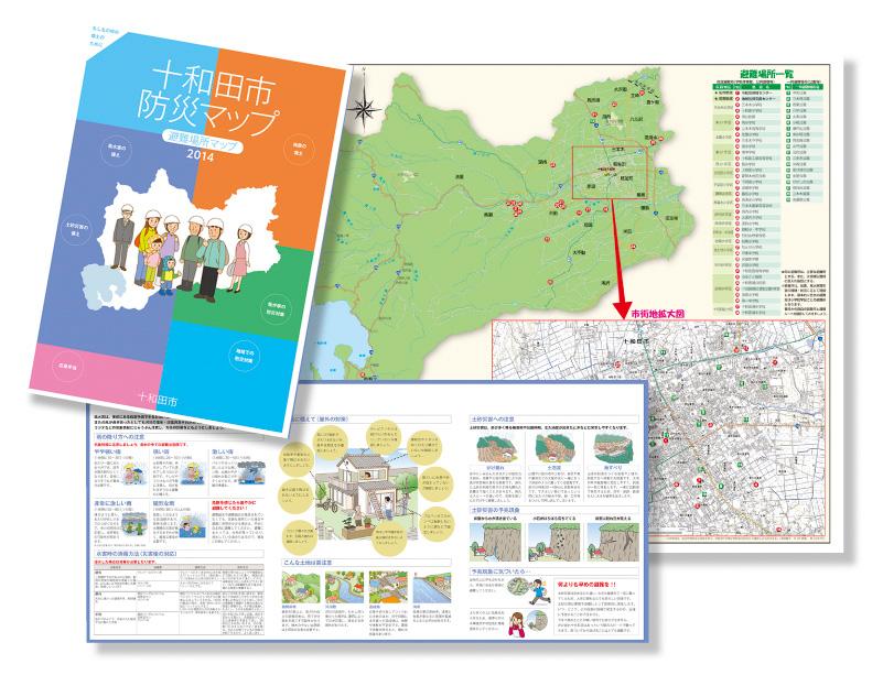十和田市防災マップ
