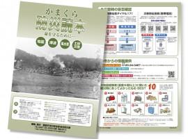 鎌倉市防災ハンドブック