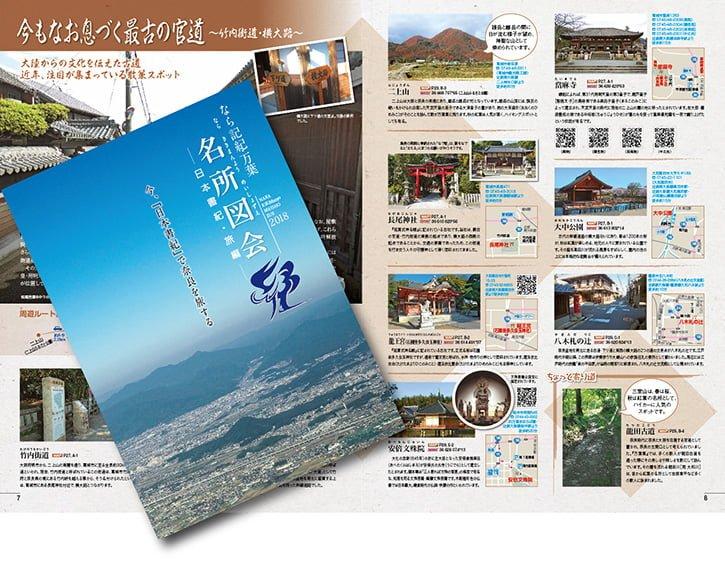 京都一周トレイル公式ガイドマップ