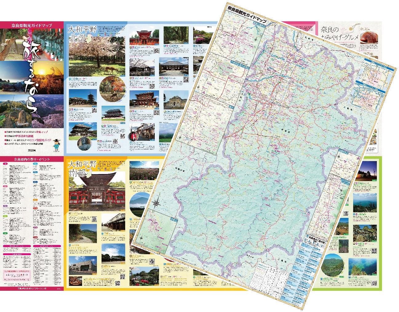 奈良県観光ガイドマップ