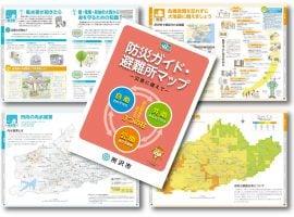 所沢市 防災ガイド・避難所マップ